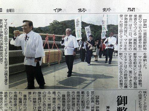 伊勢新聞掲載日 平成29年10月13日