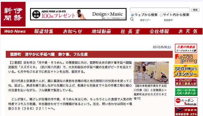 伊勢新聞ウェブページキャプション画像