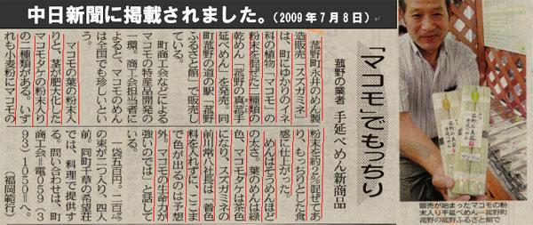 中日新聞に掲載されました。(2009年7月8日)