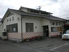 四季彩店舗
